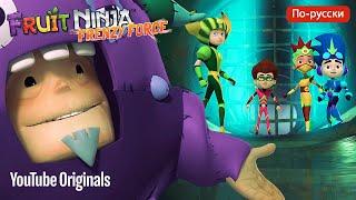 Туннель фу! - Fruit Ninja Frenzy Force (Ep. 11)