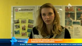 В Германии беженцы пристают к немкам прямо в бассейне