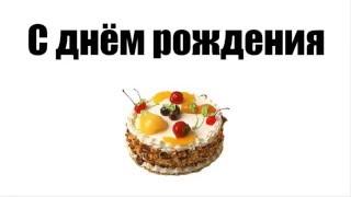 Поздравление  с днем рождения ! Смешные стихи
