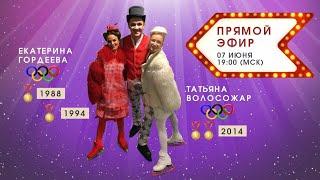 Встреча со звездой Татьяна Волосожар и Екатерина Гордеева