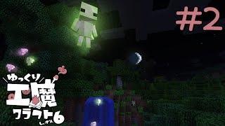 ゆっくり工魔クラフトS6 Part2【minecraft1.12.2】0169【ゆっくり実況】 thumbnail