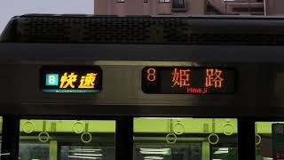 【幕回し】223系網干車「A普通 長浜」→「A新快速 姫路」