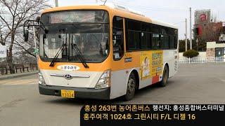 [설 연휴 특집 영상] #홍주여객 홍성 263번 농어촌…