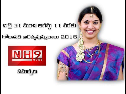 Offical Godavari Antya Pushkaralu 2016 Special Song By Geetha Madhuri| NH9 News