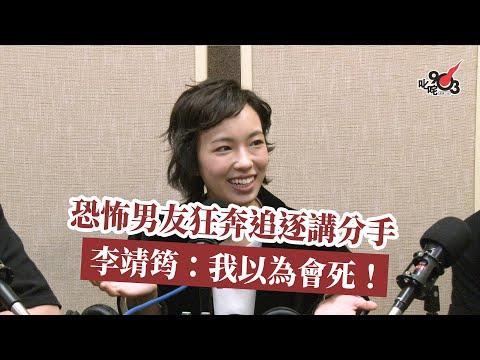 恐怖男友狂奔追逐講分手 李靖筠:我以為會死!