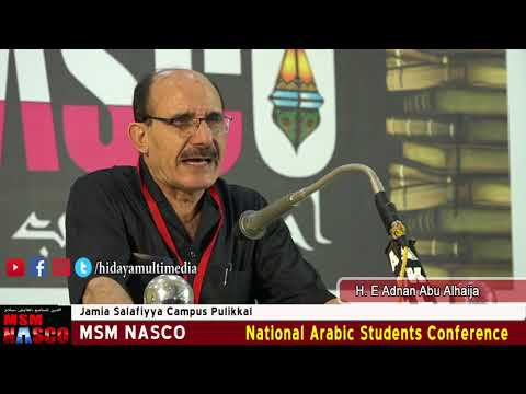 MSM NASCO |  National Arabic Students Conference | H E Adnan Abu Alhaija | Pulikkal