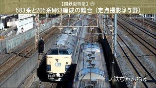 【国鉄型特急】⑨ 583系と205系M63編成の離合 (定点撮影@与野)  2012年