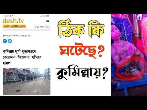 কুমিল্লার মন্দিরের সেই খবরটি। ব্রেকিং নিউজ। news for today ll - YouTube