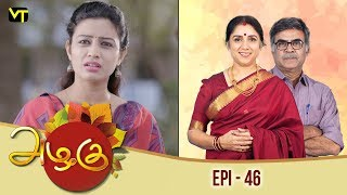 Azhagu - அழகு -tamil Serial | Episode 46 | Revathy | Sun Tv | Vision Time