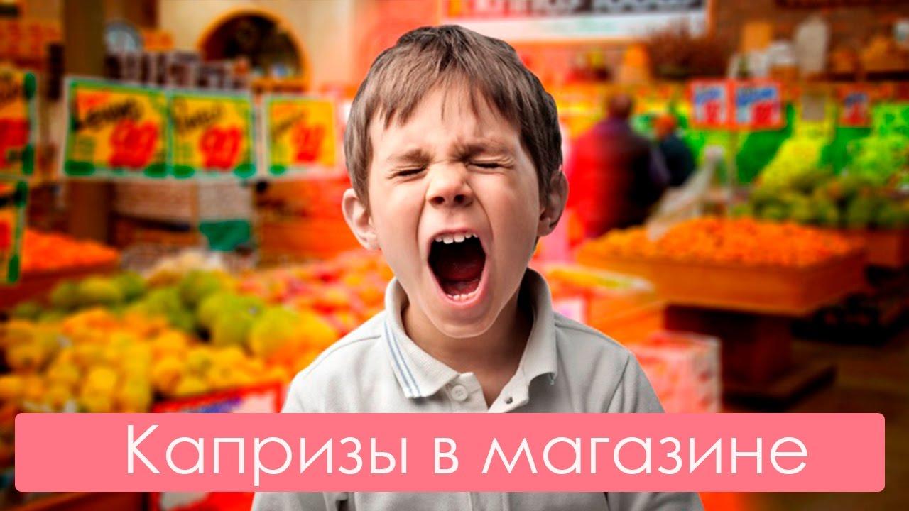 В магазин с ребенком: как избежать проблем