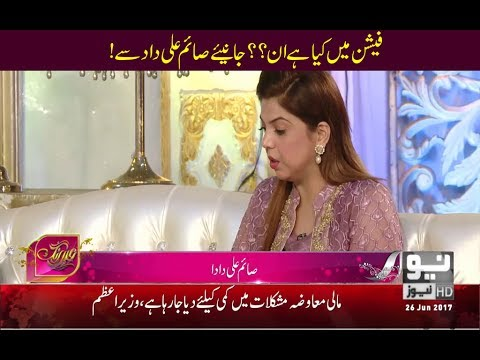Saim Ali Dada Message For Public