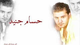 حسام جنيد- راجع الي