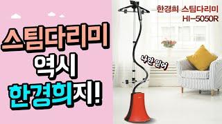 [광고] 스팀다리미는 역시 한경희!!(ft. 다려봄)