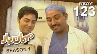 Mehman-e-Yar SE-1 - EP - 123 - Dentist