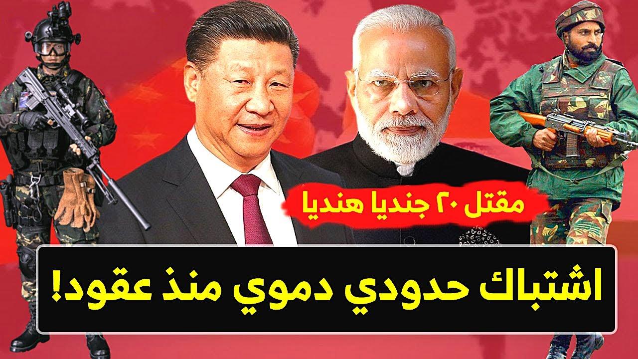 ماذا يحدث بين الصين والهند؟