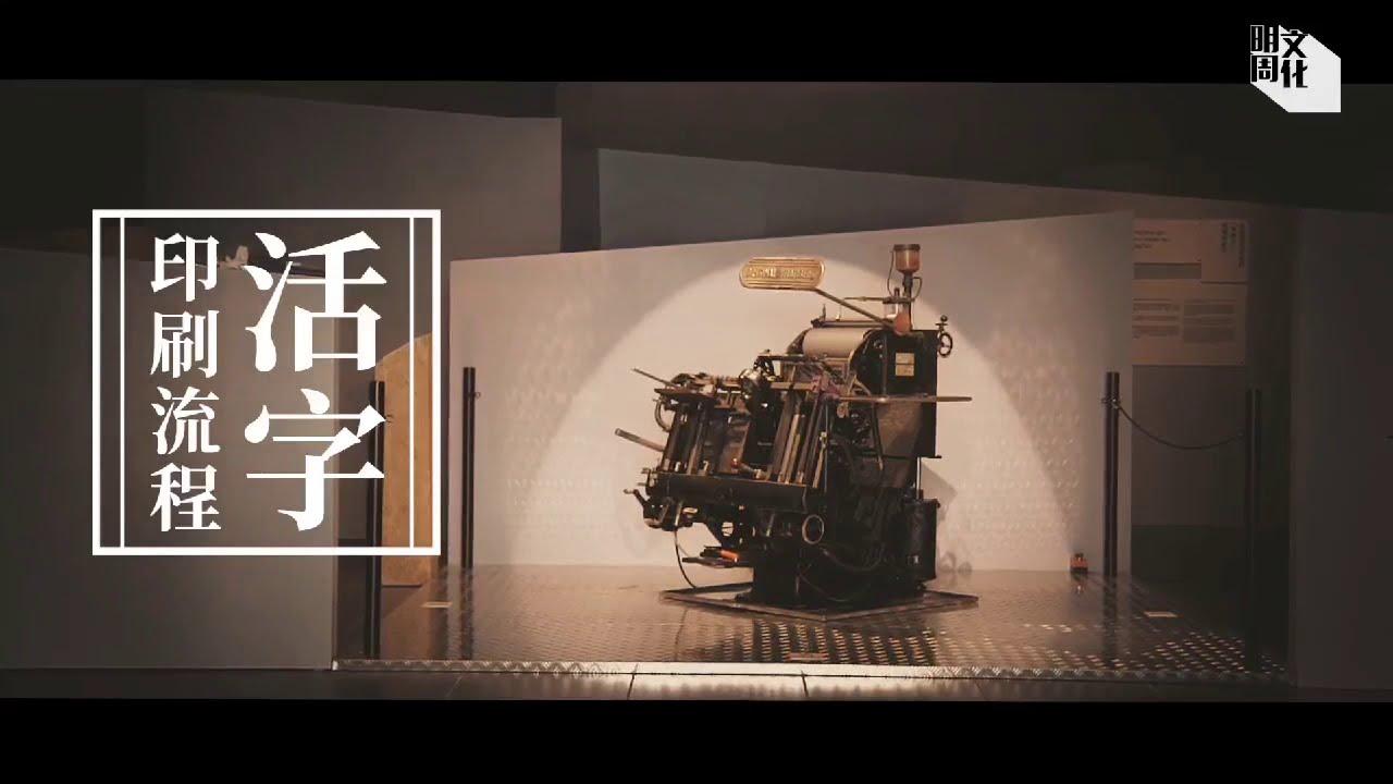 【香港印藝 有人】活字印刷流程