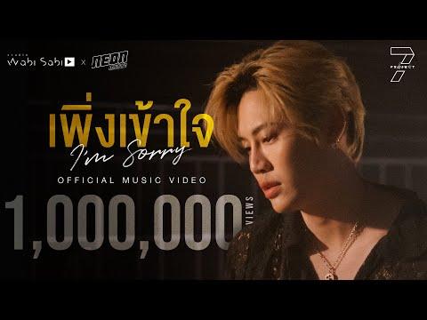 [Official MV] เพิ่งเข้าใจ (I'm Sorry) - Boun   Studio Wabi Sabi