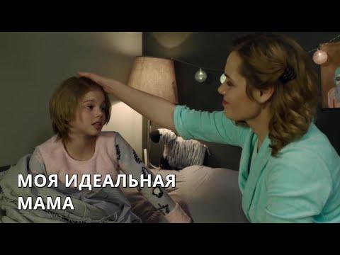 УВЛЕКАТЕЛЬНАЯ МЕЛОДРАМА! Моя идеальная мама. Все серии. ЛУЧШИЕ МЕЛОДРАМЫ - Видео онлайн