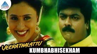 Veera Thalattu Tamil Movie Songs | Kumbhabhisekham Video Song | Murali | Vineetha | Ilayaraja