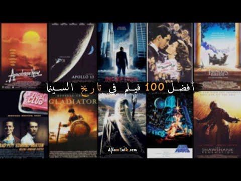 أفضل عشرة أفلام على مر التاريخ