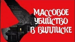 ФИЛЬМ УЖАСОВ  МАССОВОЕ УБИЙСТВО В ВИЛЛИСКЕ 2018 HD