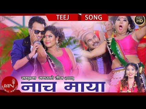New Teej Song 2075/2018   Nacha Maya - Samjhana Magar & Roshan Singh Ft. Roshan, Rina & Manish