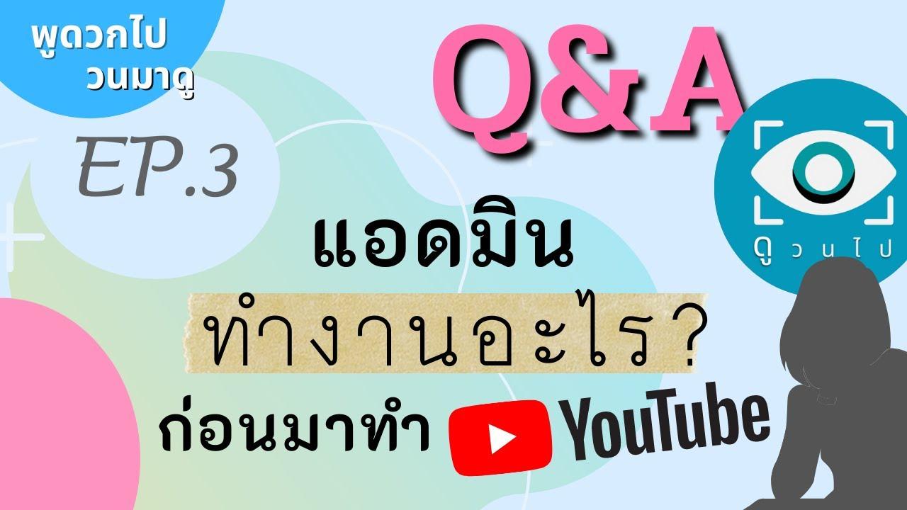 #พูดวกไปวนมาดู (Q&A) EP.3 | แอดมินทำงานอะไร?? ก่อนมาทำ YouTube