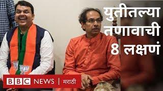 शिवसेना-भाजप युतीत तणावाची 8 लक्षणं । Maharashtra Assembly: Devendra Fadnavis vs Uddhav Thackeray