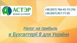 Налог на прибыль в Бухгалтерії 8 для України