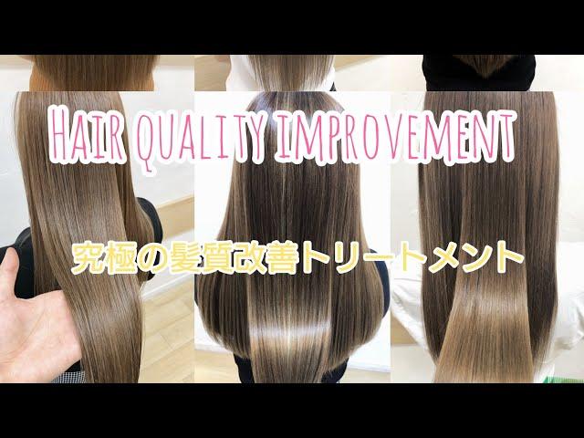 究極の髪質改善トリートメント