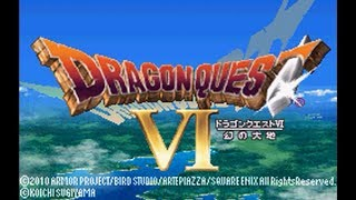 ドラゴンクエスト6 幻の大地 【DragonQuestⅥ DS版】