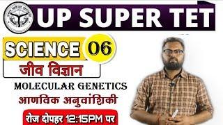 शिक्षक भर्ती विज्ञान भाग - 06 आणविक अनुवांशिकी/ Sikshak Bharti Science Lecture/ Prathmik Sikshak