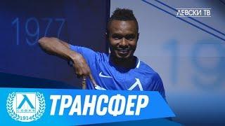 ПФК Левски подписа с Насиру Мохамед