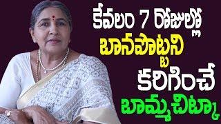 కేవలం ఏడురోజుల్లో బానపొట్టని కరిగించే బామ్మచిట్కా|how to lose belly fat fast in telugu|Bamma Vaidyam