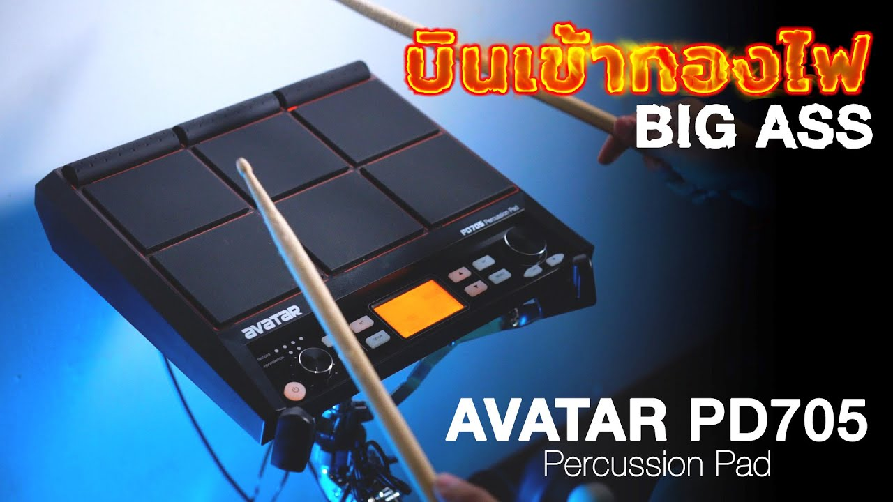 บินเข้ากองไฟ - Big ass (drum cover Avatar PD705) | UP MUSIC STORE