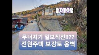 보강토 옹벽  !  전원주택지 무너지기 일보직전!!??