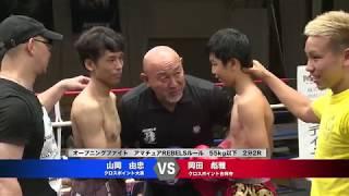 【REBELS.57】Okada Hyouga vs Yamaoka Yoshitada