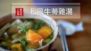 【蘿潔塔的廚房】和風牛蒡雞湯。又濕又冷,能夠回家喝碗熱湯,在家簡單吃,就是一種幸福。