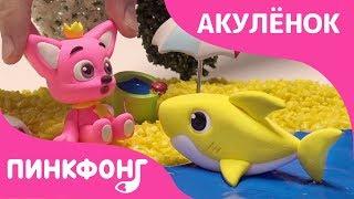 Как Слепить Акулёнок из Пластилина | Акулёнок | Песни про Животных | Пинкфонг Песни для Детей