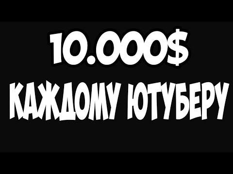 КАК ЗАРАБОТАТЬ 10,000$ КАЖДОМУ ЮТУБЕРУ