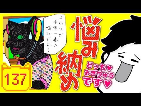 悩み納め [AB-Radio#137]