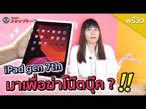 พรีวิว iPad Gen 7th มาเพื่อฆ่า Notebook ราคา 10000 บาทเน้นๆ - วันที่ 04 Oct 2019