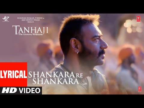 LYRICAL: Shankara Re Shankara | Tanhaji The Unsung Warrior | Ajay D, Saif Ali K | Mehul Vyas