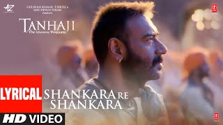 LYRICAL: Shankara Re Shankara | Tanhaji The Unsung Warrior | Ajay D, Saif Ali K | Mehul Vyas