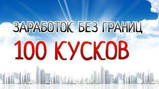 Клиенты из интернета. Быстро и много. Megarost.org Роман Качанов
