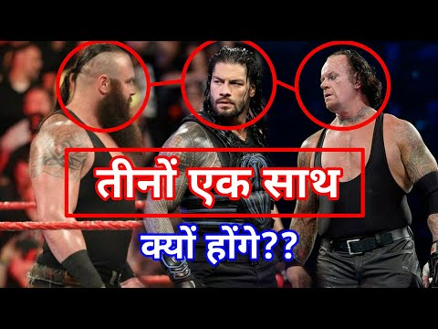 Roman reigns, Undertaker और Braun Strowman बनायेगें Team? Wrestling Hindi khabar