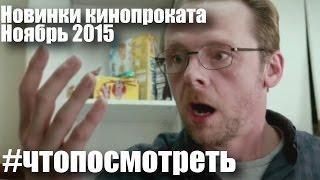 #ЧТОПОСМОТРЕТЬ НОЯБРЬ 2015