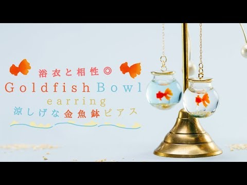 DIY Cool DIY Goldfish Bowl Earring  浴衣と相性◎涼しげな金魚鉢ピアスでこの夏は決まり♡