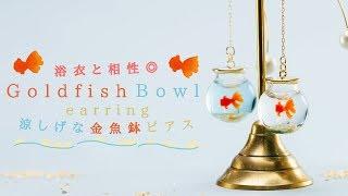 DIY Cool DIY Goldfish Bowl Earring  浴衣と相性◎涼しげな金魚鉢ピアスでこの夏は決まり♡ thumbnail