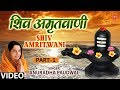 Shiv Amritwani Part 1 Anuradha Paudwal